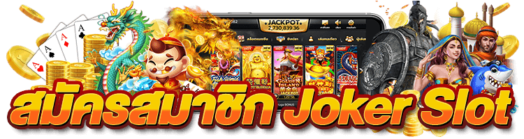 Joker-Slot สมัครสมาชิก