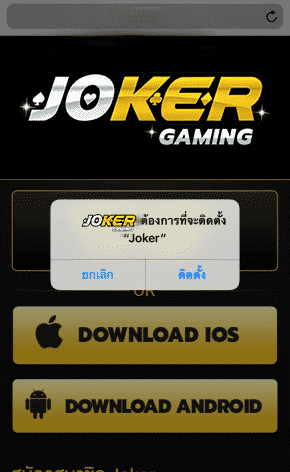 "Download Joker Slot สำหรับระบบ iOS - กดปุ่ม ""ติดตั้ง"" เพิ่อเริ่มติดตั้งเกม JOKER"