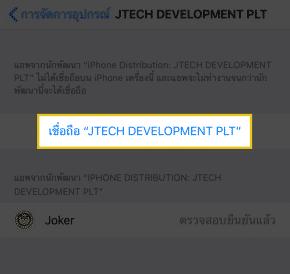 "Download Joker Slot สำหรับระบบ iOS - เลือก ""เชื่อถือ JTECH DEVELOPMENT PLT"""