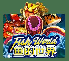 เกมยิงปลา Fish World Joker Slot
