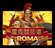 ทดลองเล่น Roma สล็อตโรม่า ฟรี