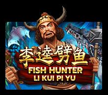 ทดลองเล่น เกมยิงปลา Fish Hunting Li Kui Pi Yu