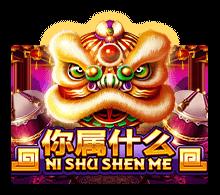 ทดลองเล่น Ni Shu Shen Me